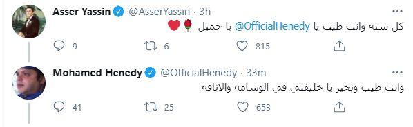آسر ياسين والنجم محمد هنيدى