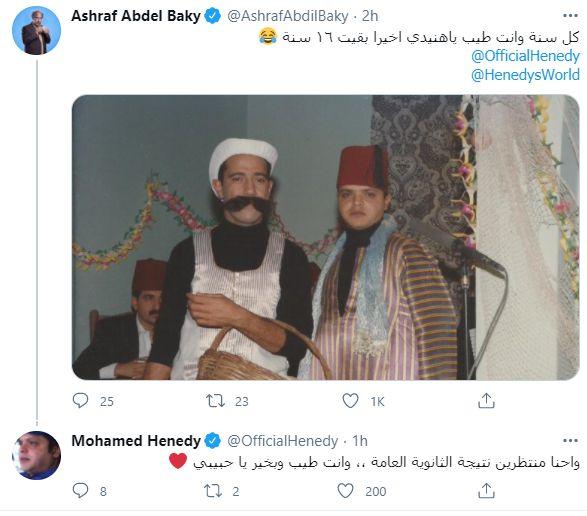 هنيدى وأشرف عبد الباقى