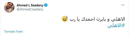أحمد السعدني عبر تويتر