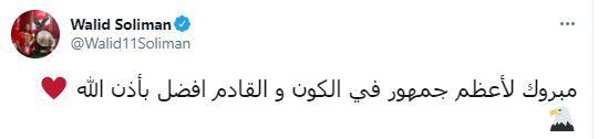 وليد سليمان عبر تويتر