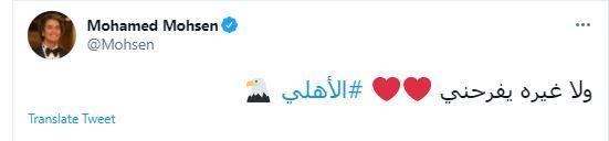 محمد محسن عبر تويتر
