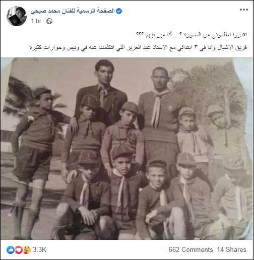 الصفحة الرسمية للفنان محمد صبحى