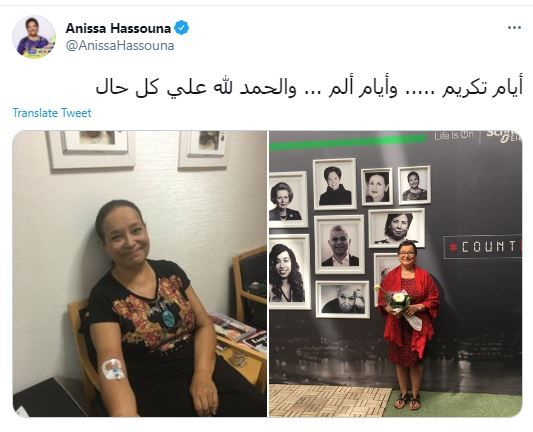 أنيسة حسونة عبر تويتر
