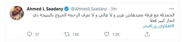 أحمد السعدنى