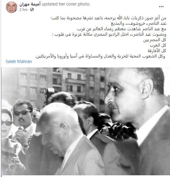 صالح مهران