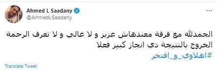 أحمد السعدنى تويتر