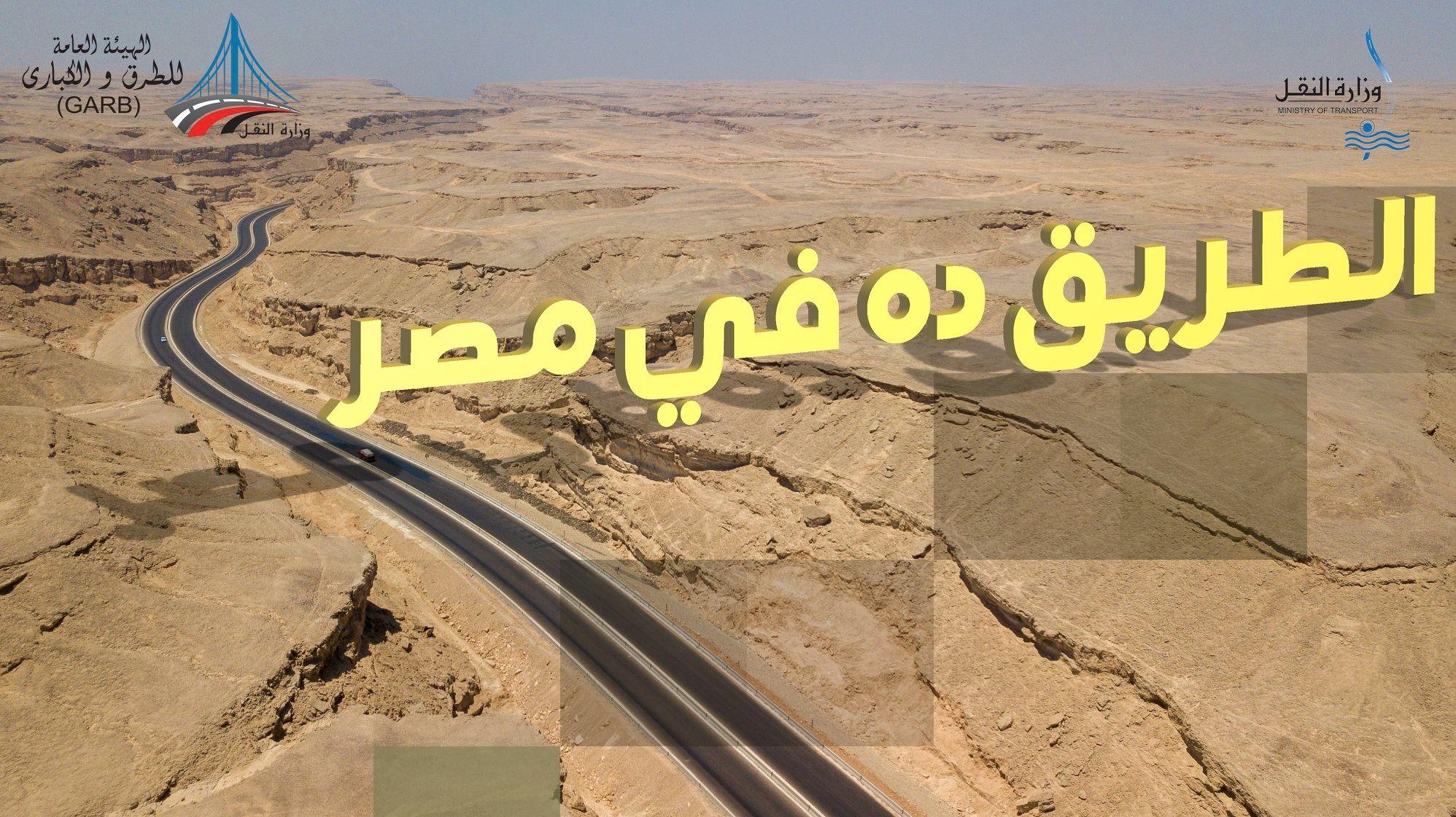 طريق أسيوط سوهاج شرق النيل (2)