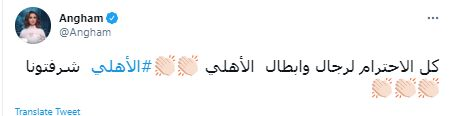أنغام تويتر