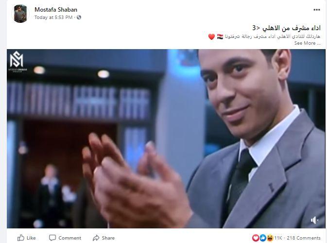 مصطفى شعبان عبر فيس بوك