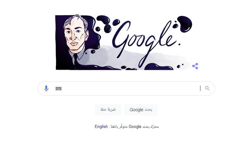 جوجل يحتفى بالذكرى ميلاد الكاتب الروسى بوريس باسترناك