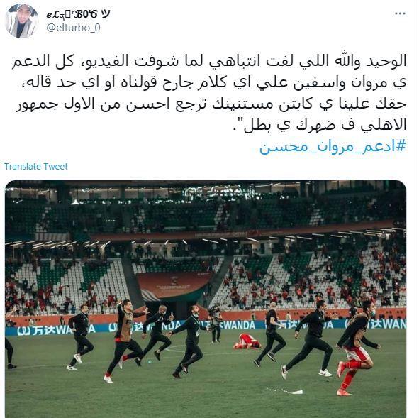 دعم مروان محسن