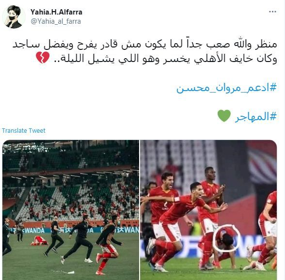 هاشتاج ادعم مروان محسن
