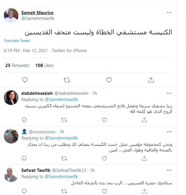 تغريده القس سامح موريس