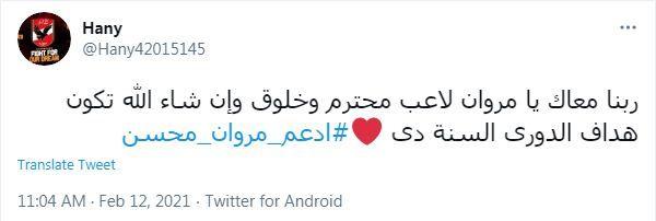 رسائل دعم مروان محسن