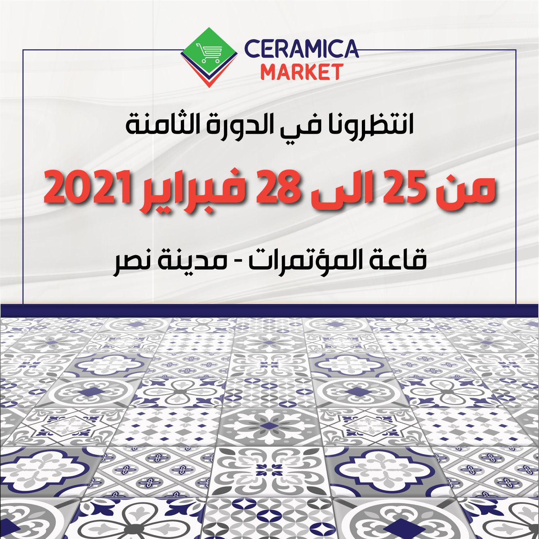 معرض سيراميكا ماركت 2021