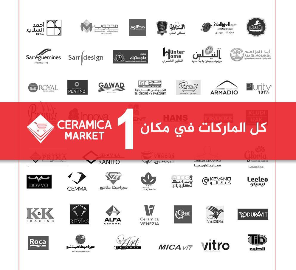 الشركات المشاركة فى معرض سيراميكا ماركت