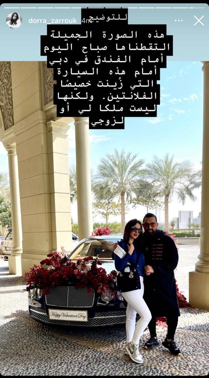 درة و زوجها