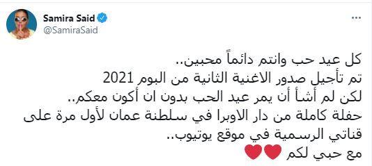 سميرة سعيد عبر تويتر