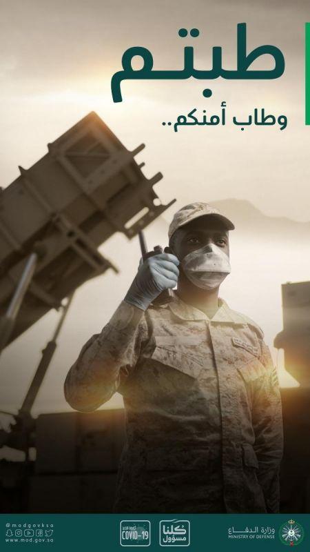 الدفاع الجوي السعودي يحمي سماء السعودية من طائرات الموت الحوثية