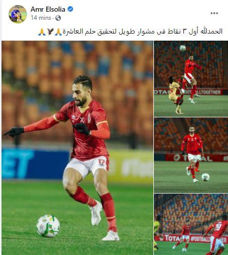 عمرو السولية