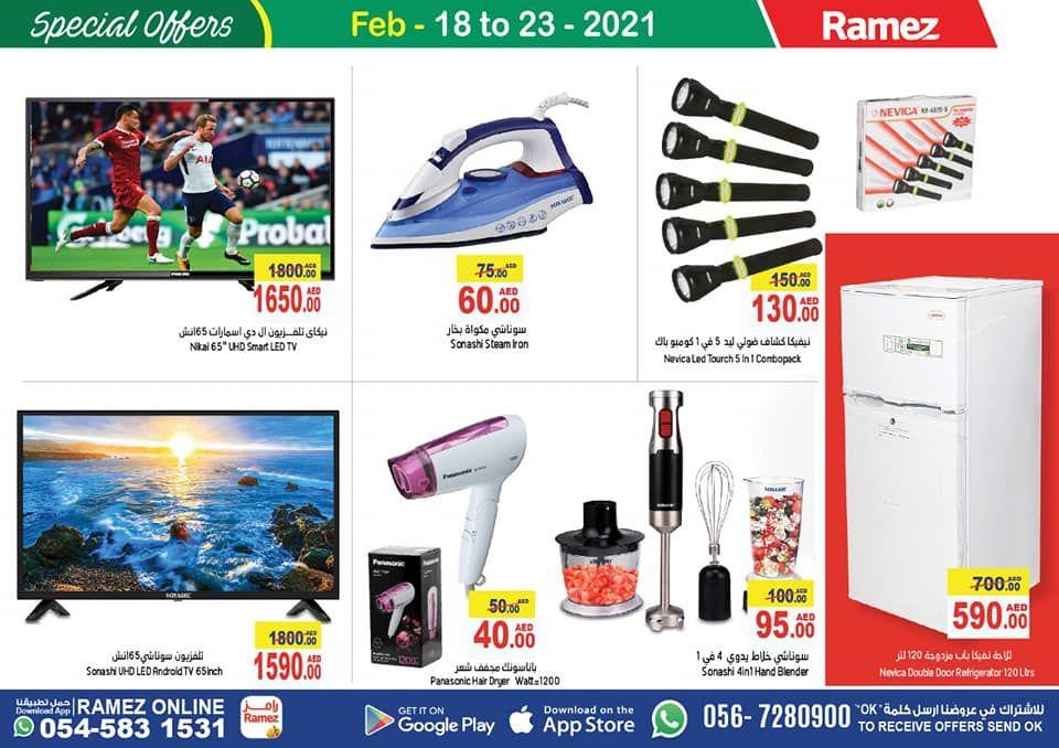 عروض رامز الإمارات