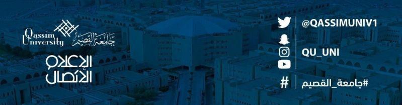 تخصيص 50 مقعدًا مجانيًا للمقبولين ببرامج الدراسات العليا بجامعة القصيم - المواطن