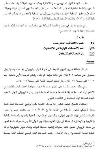 تقرير برلمانى يكشف تفاصيل منحة دعم مدينة الروبيكى (3)