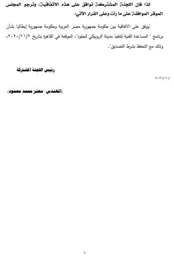 تقرير برلمانى يكشف تفاصيل منحة دعم مدينة الروبيكى (7)