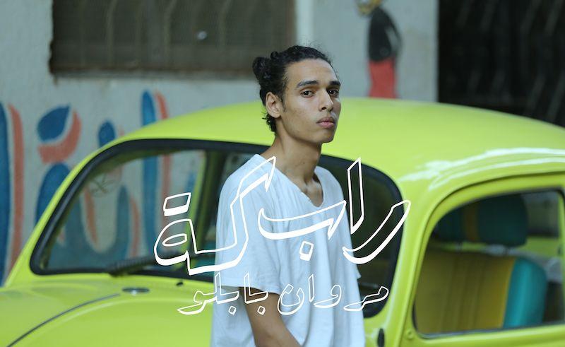 مروان بابلو (2)