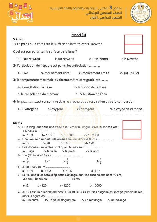 Sixth-Grade-French-Template-3