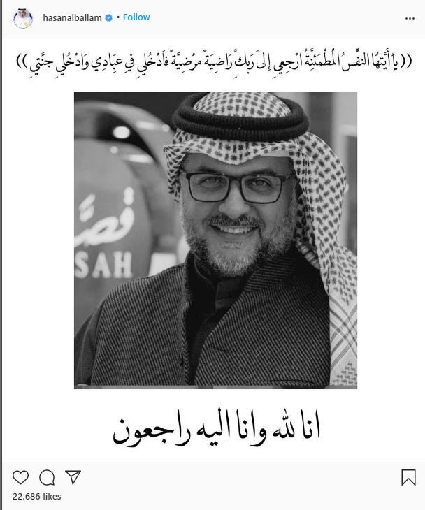 الفنان حسن البلام عبر انستجرام
