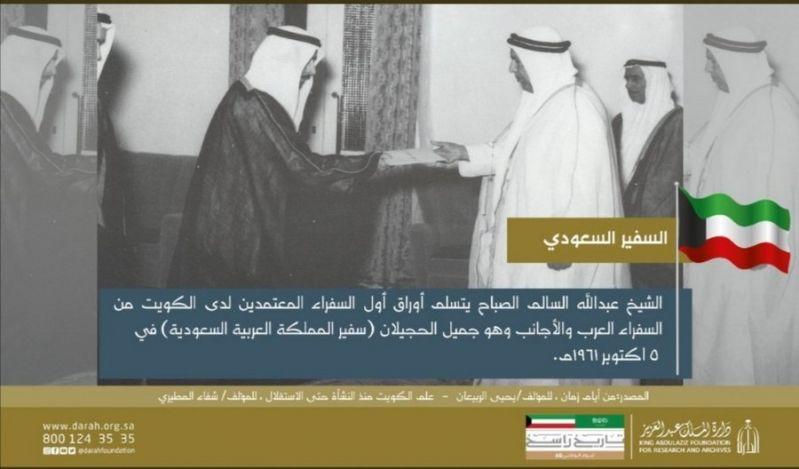 صورة نادرة لمراسم تقديم أوراق اعتماد أول سفير للمملكة بالكويت - المواطن