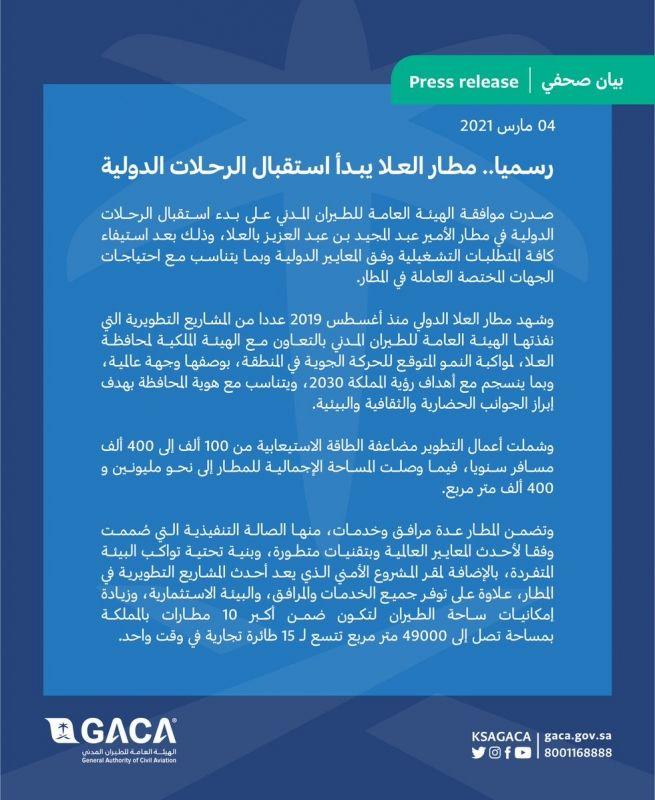 رسميًا.. مطار العلا يبدأ استقبال الرحلات الدولية - المواطن