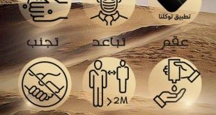 هيئة الترفية تعلن عودة أوايسس الرياض تحت شعار نتعاون ما نتهاون