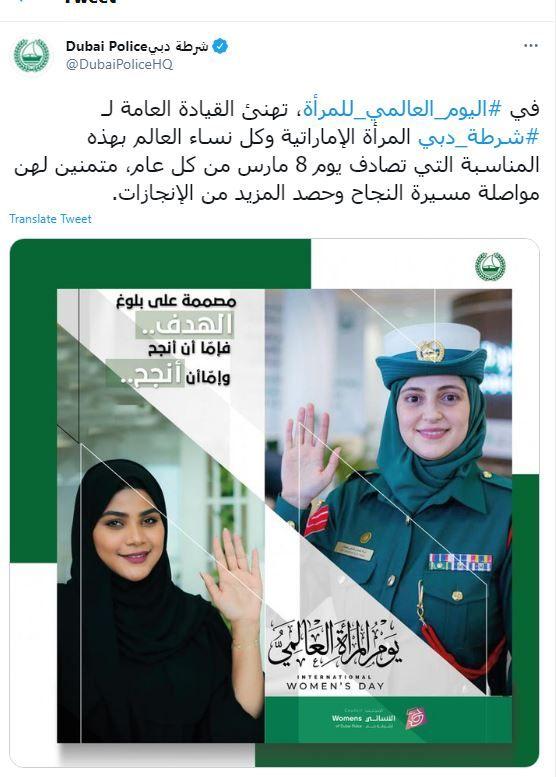 شرطة دبي عبر تويتر