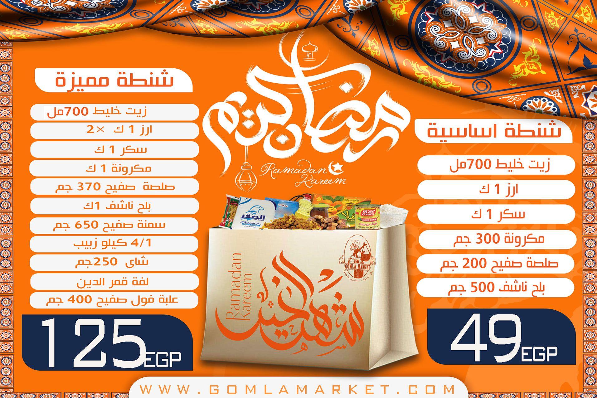 عروض كرتونة رمضان 2021 فى فتح الله