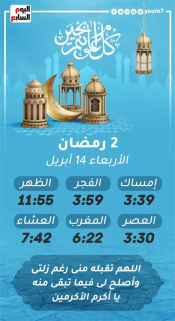 إمساكية شهر رمضان المعظم لسنة 1442 هجريا (2)