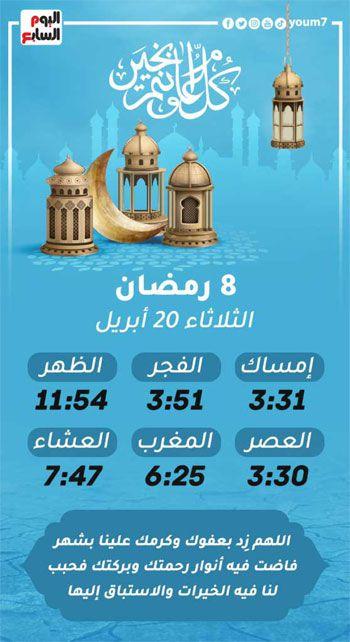 إمساكية شهر رمضان المعظم لسنة 1442 هجريا (8)