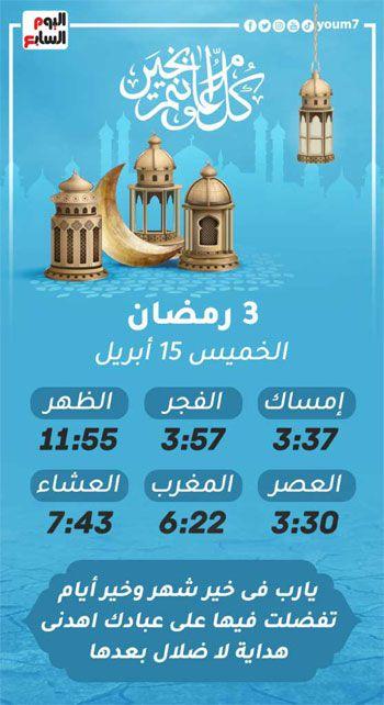 إمساكية شهر رمضان المعظم لسنة 1442 هجريا (3)
