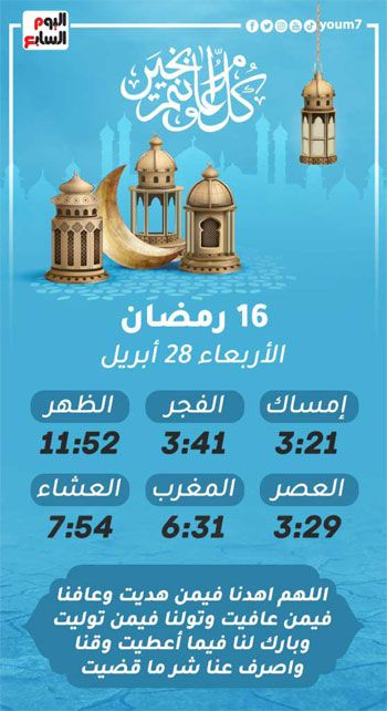 إمساكية شهر رمضان المعظم لسنة 1442 هجريا (16)