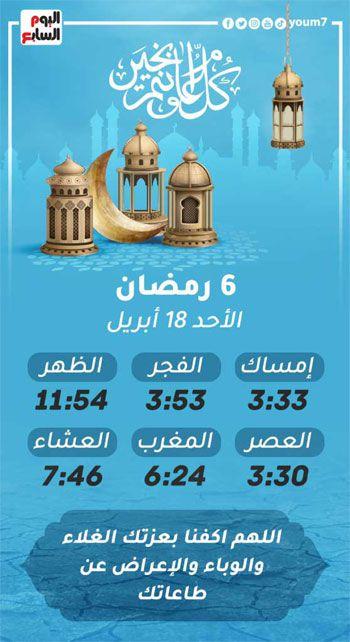 إمساكية شهر رمضان المعظم لسنة 1442 هجريا (6)