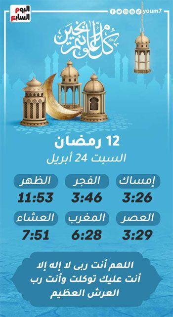 إمساكية شهر رمضان المعظم لسنة 1442 هجريا (12)