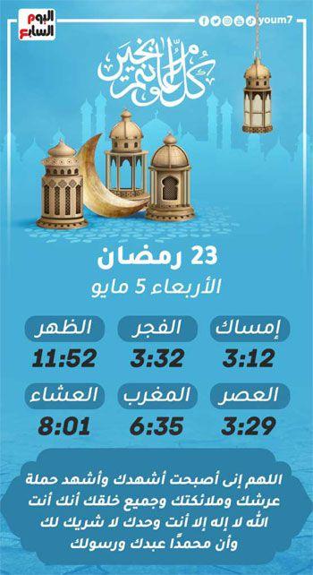 إمساكية شهر رمضان المعظم لسنة 1442 هجريا (23)