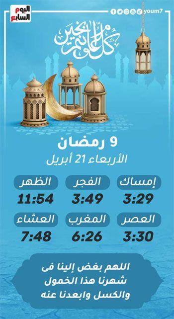 إمساكية شهر رمضان المعظم لسنة 1442 هجريا (9)