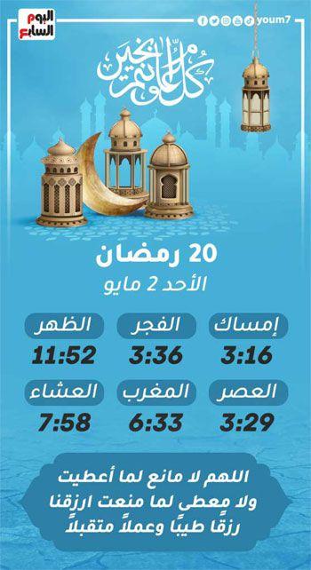 إمساكية شهر رمضان المعظم لسنة 1442 هجريا (20)