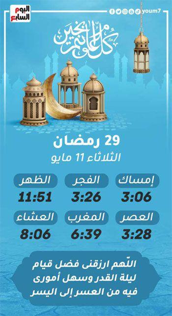 إمساكية شهر رمضان المعظم لسنة 1442 هجريا (29)