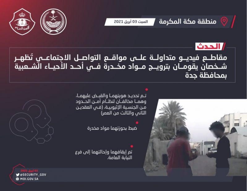 القبض على شخصين يروجان مواد مخدرة في جدة - المواطن