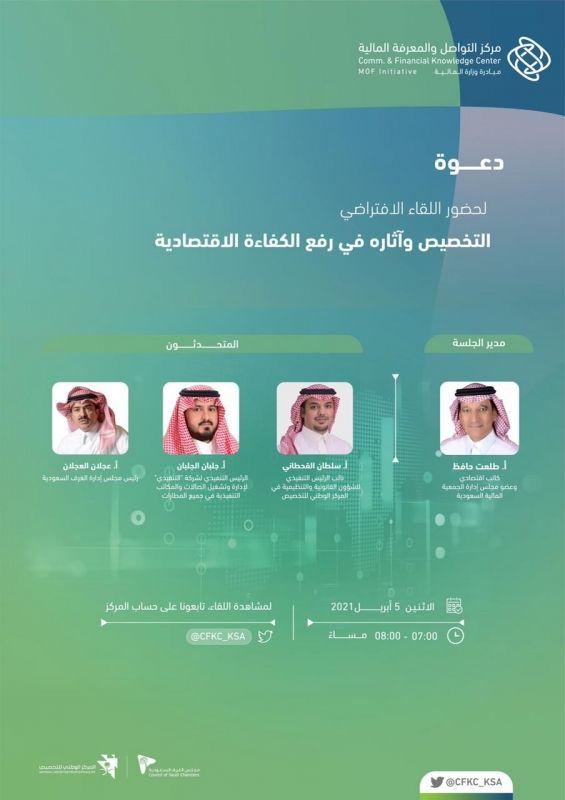 مركز متمم يناقش التخصيص وآثاره في رفع الكفاءة الاقتصادية - المواطن