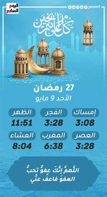 إمساكية شهر رمضان المعظم لسنة 1442 هجريا (27)