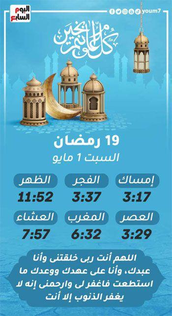 إمساكية شهر رمضان المعظم لسنة 1442 هجريا (19)